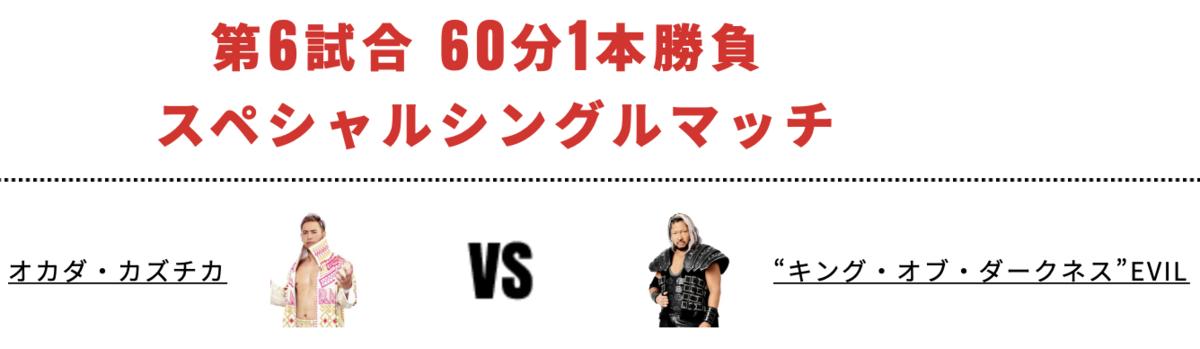 オカダ・カズチカ vs EVIL