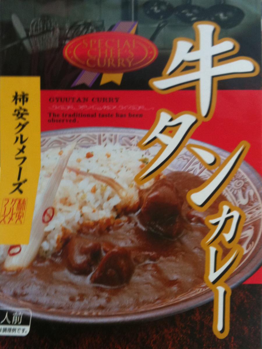 柿安 牛タンカレー