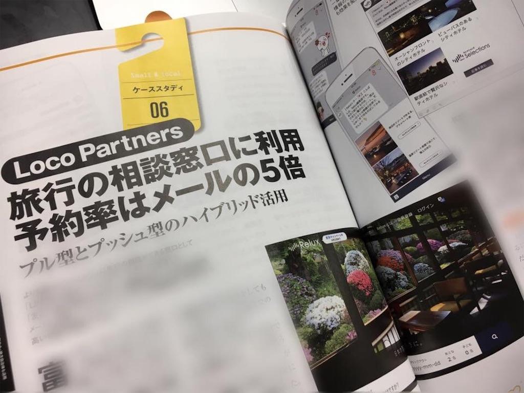 f:id:loco-partners:20170705214526j:image
