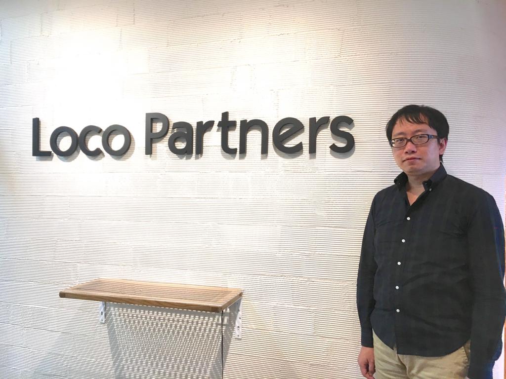 f:id:loco-partners:20170914165943j:plain