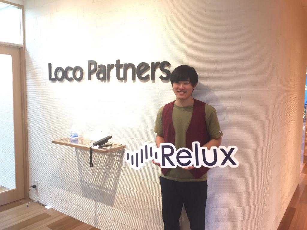 f:id:loco-partners:20180205194548j:plain