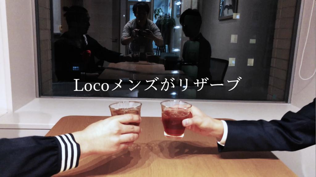 f:id:loco-partners:20180314170627p:plain