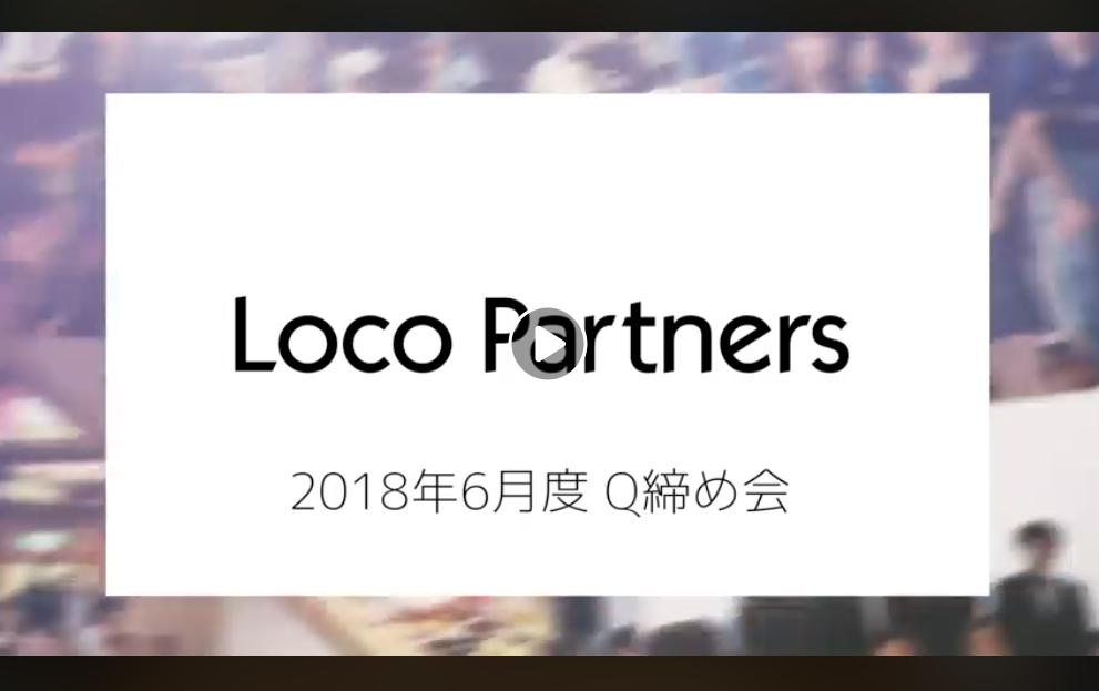 f:id:loco-partners:20180709204957p:plain