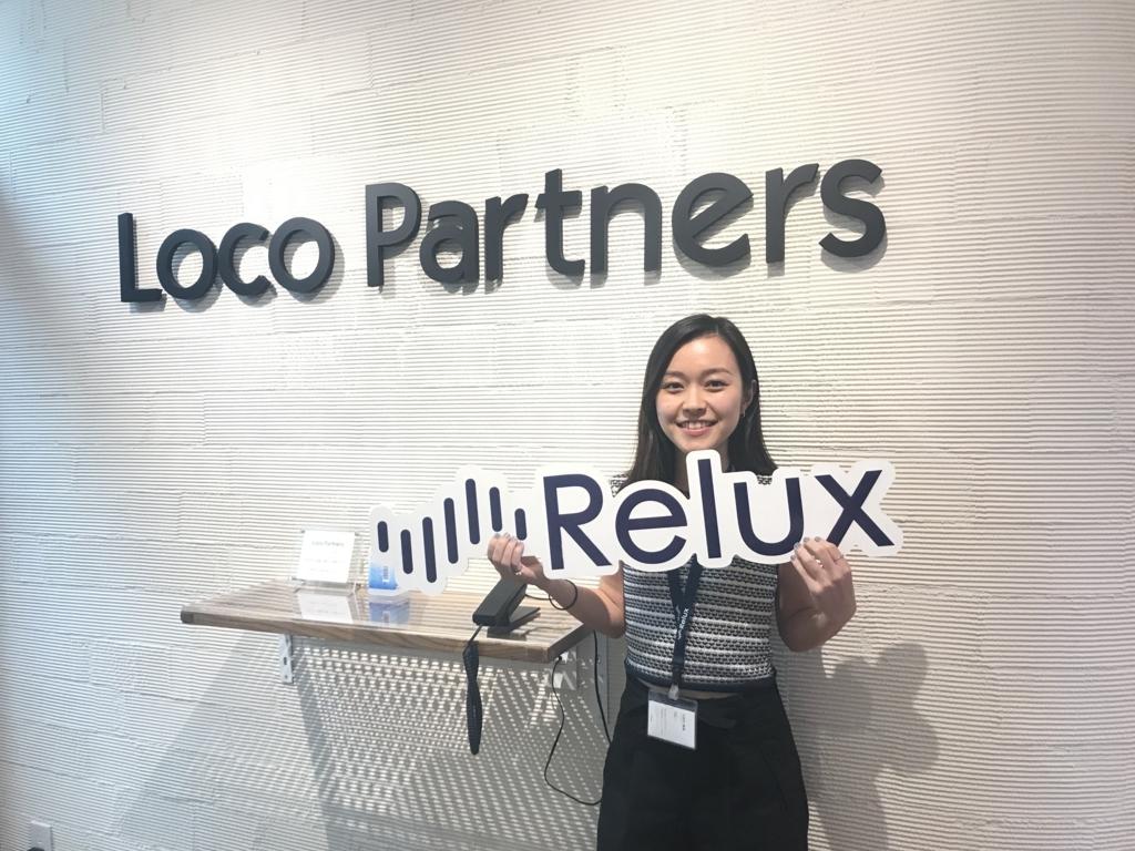 f:id:loco-partners:20180718204751j:plain