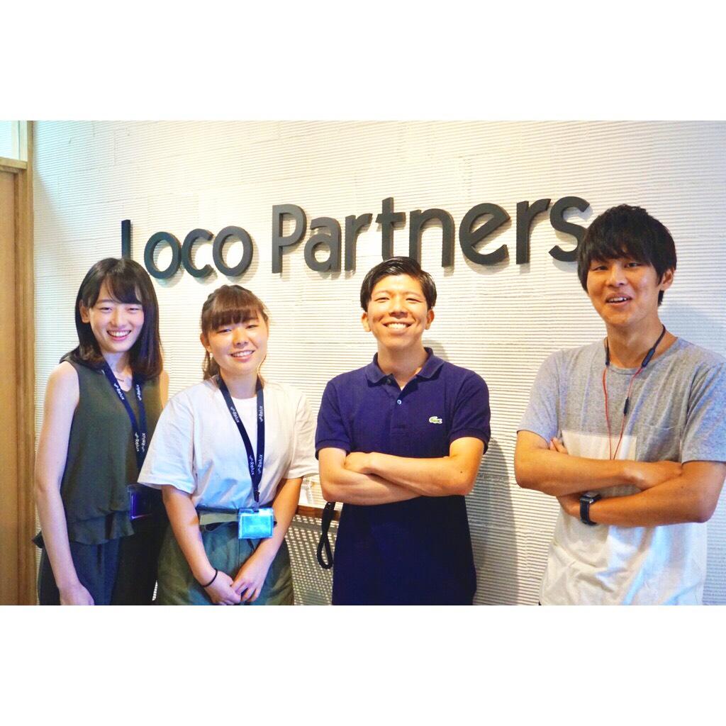 f:id:loco-partners:20180809071800j:plain