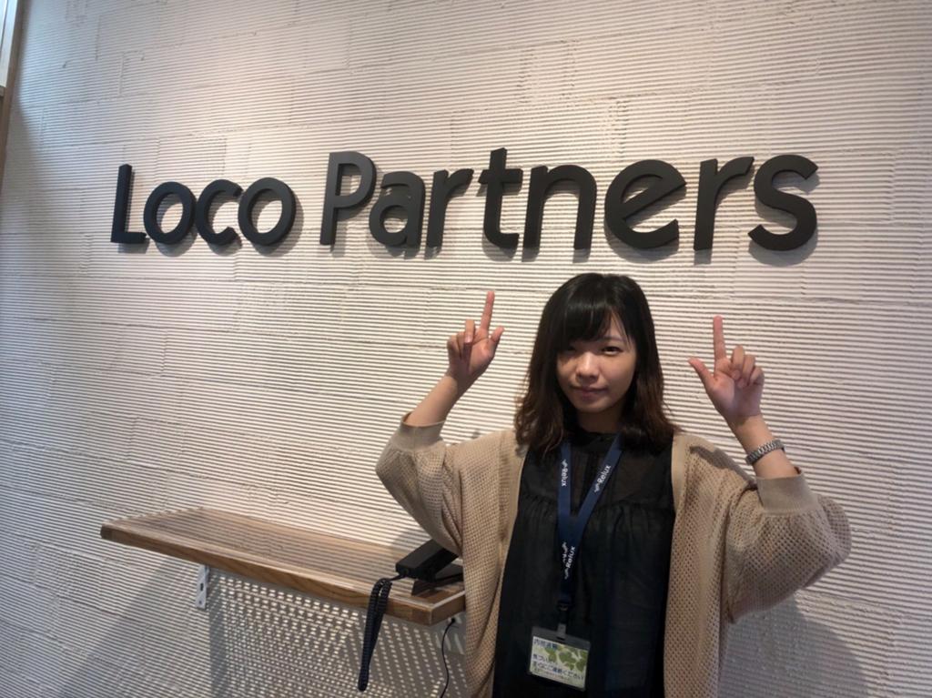 f:id:loco-partners:20180828141112j:plain