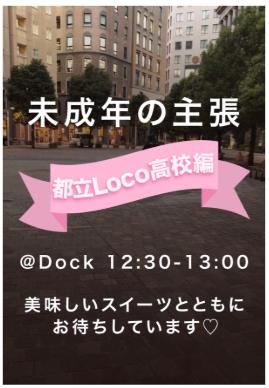 f:id:loco-partners:20190214165858p:plain