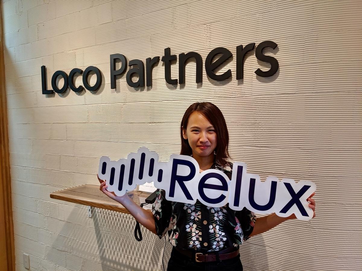 f:id:loco-partners:20190822165114j:plain