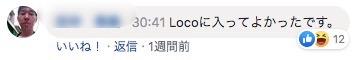 f:id:loco-partners:20200508171432j:plain