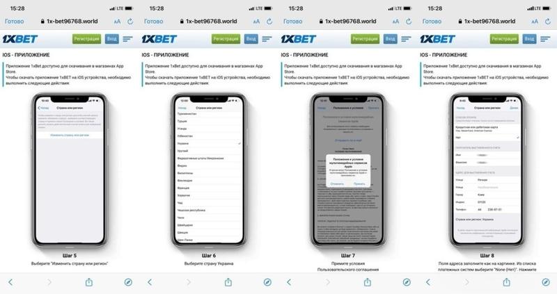 Официальное мобильное приложение 1xbet для IOS