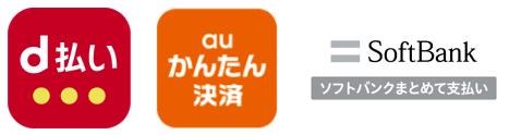 キャリア決済docomo/su/softbank