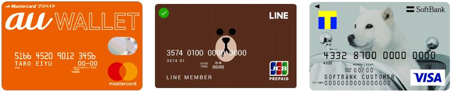 au wallet/Line payカード/ソフトバンクカード