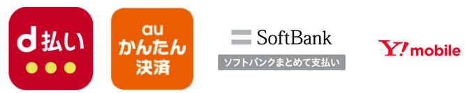 docomo/au/softbank/ymobaile