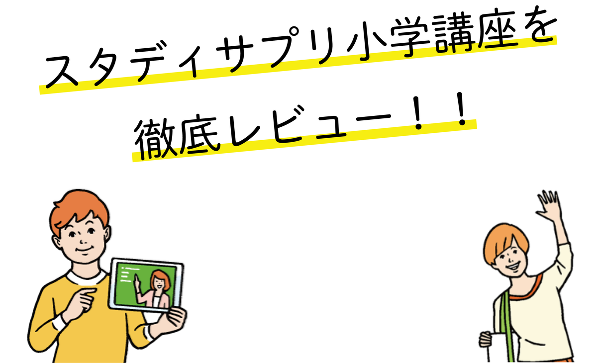 studysapli_subnail