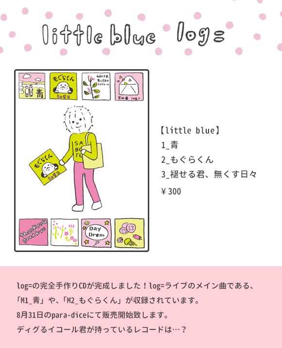 little blue発売決定