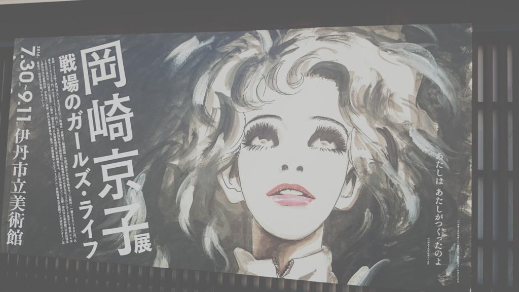 岡崎京子展覧会「戦場のガールズ・ライフ」
