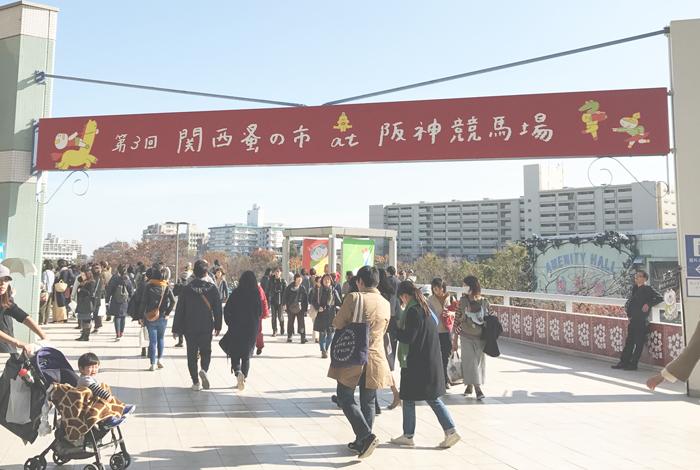 関西蚤の市ゲート