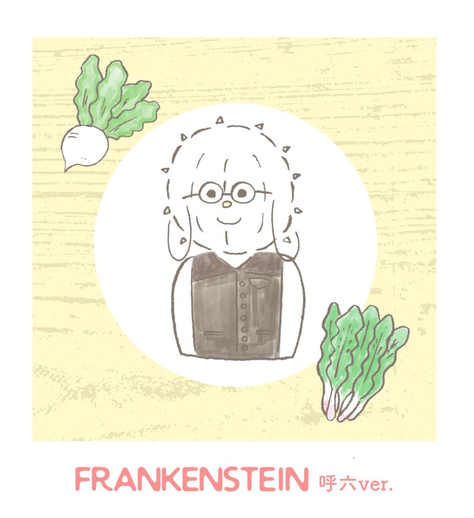 フランケンシュタインの呼六さんバージョンイコール君