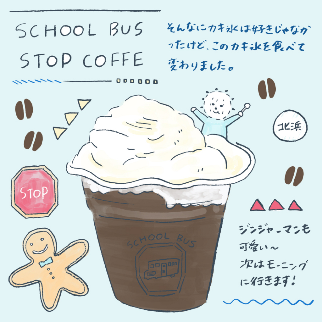 SCHOOL BUS COFFEE STOPのかき氷