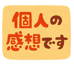 f:id:logical_japanese:20210215174211j:plain