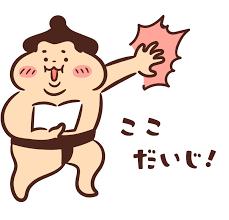 f:id:logical_japanese:20210302185257p:plain