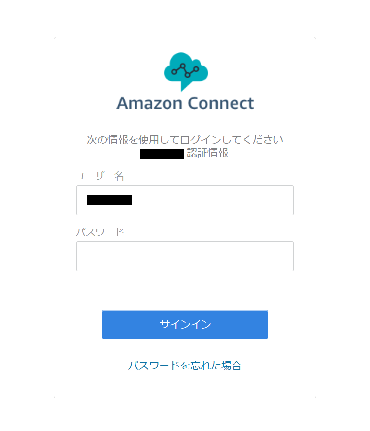 """AWS Apps Authentication"" のスクリーンショット"