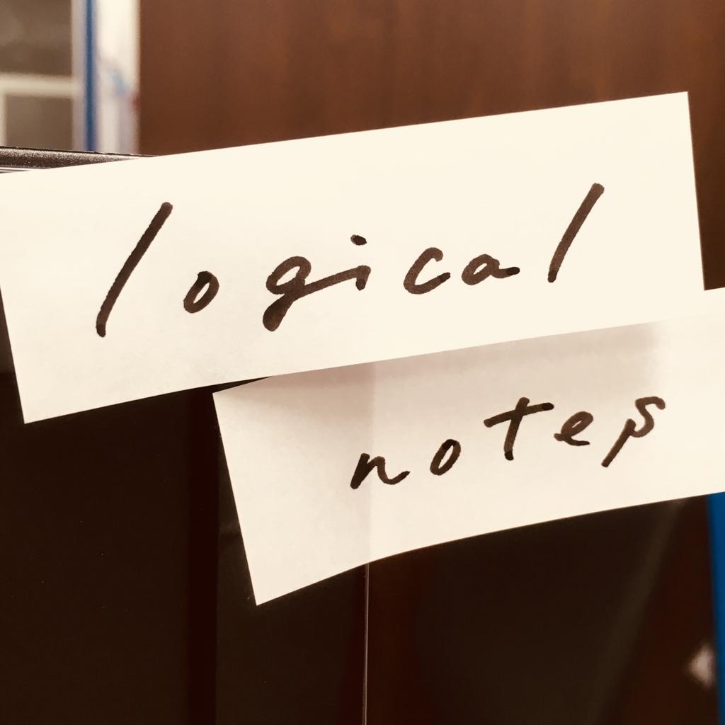 f:id:logicalnotes:20180515133141j:plain