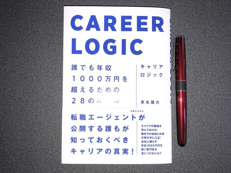 f:id:logichan:20200816180012j:plain