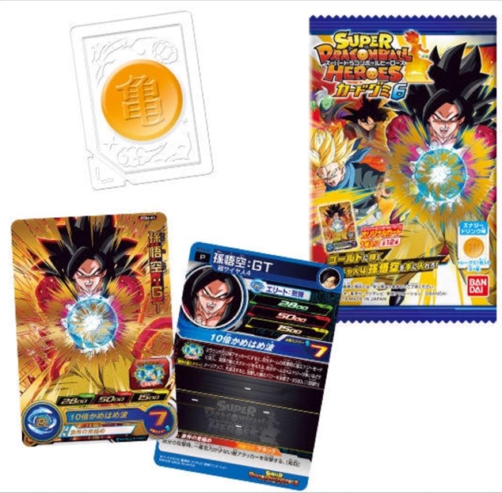 今度のSGカードは悟空のSS4!スーパードラゴンボールヒーローズ