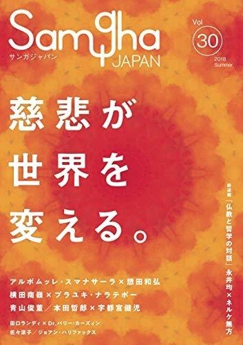 サンガジャパンVol.30