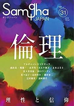 サンガジャパン Vol.31