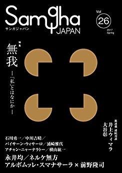 サンガジャパン 26.Vol