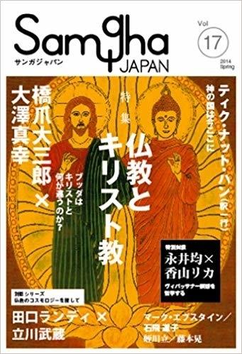 サンガジャパン Vol.17