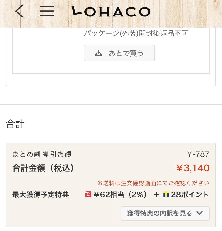 f:id:lohaco_room:20210114125051j:plain