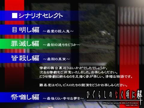 メニュー画面:罪滅し編