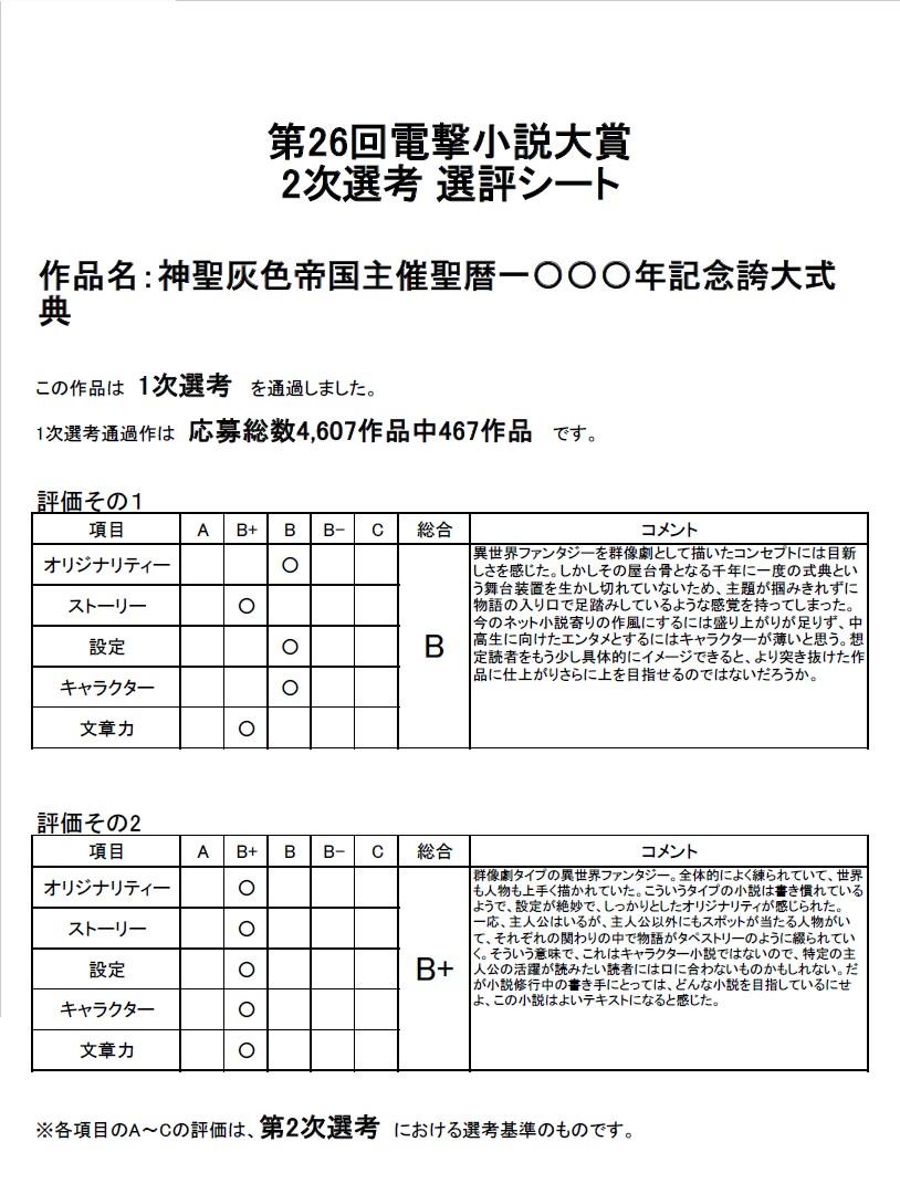 電撃小説大賞の選評