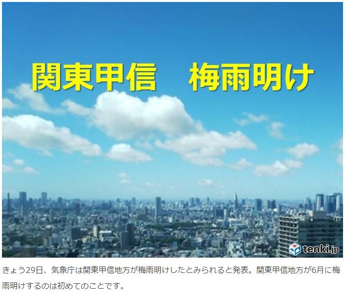 https://tenki.jp/forecaster/deskpart/2018/06/29/1103.html