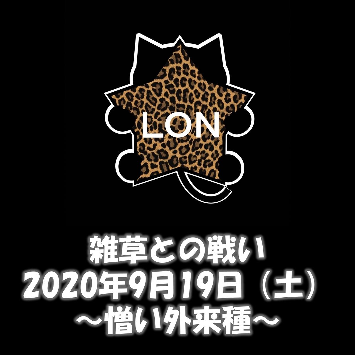 f:id:lon_blackcat:20200926074850j:plain