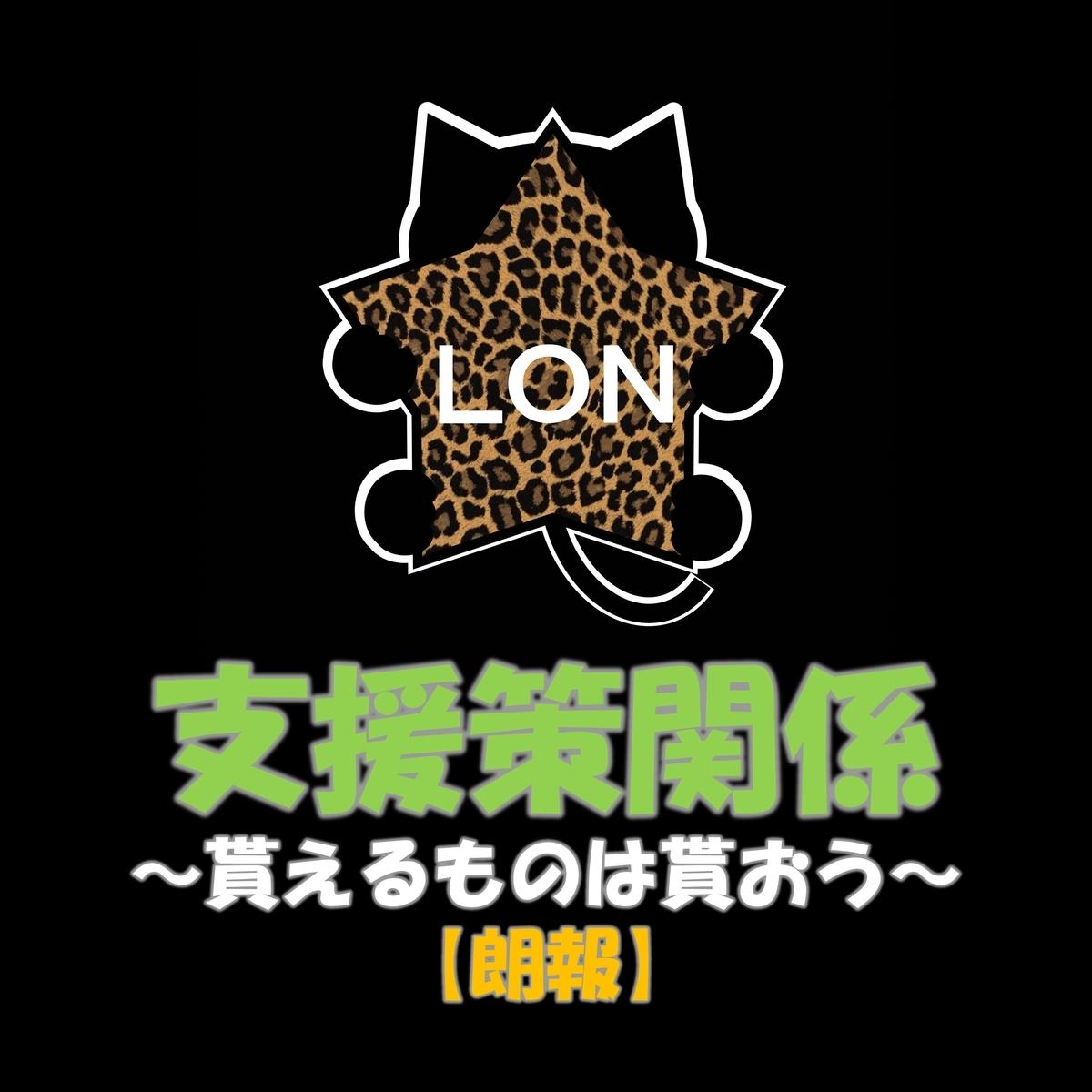 f:id:lon_blackcat:20200926235721j:plain