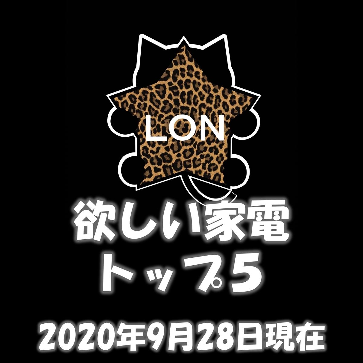 f:id:lon_blackcat:20200928234748j:plain