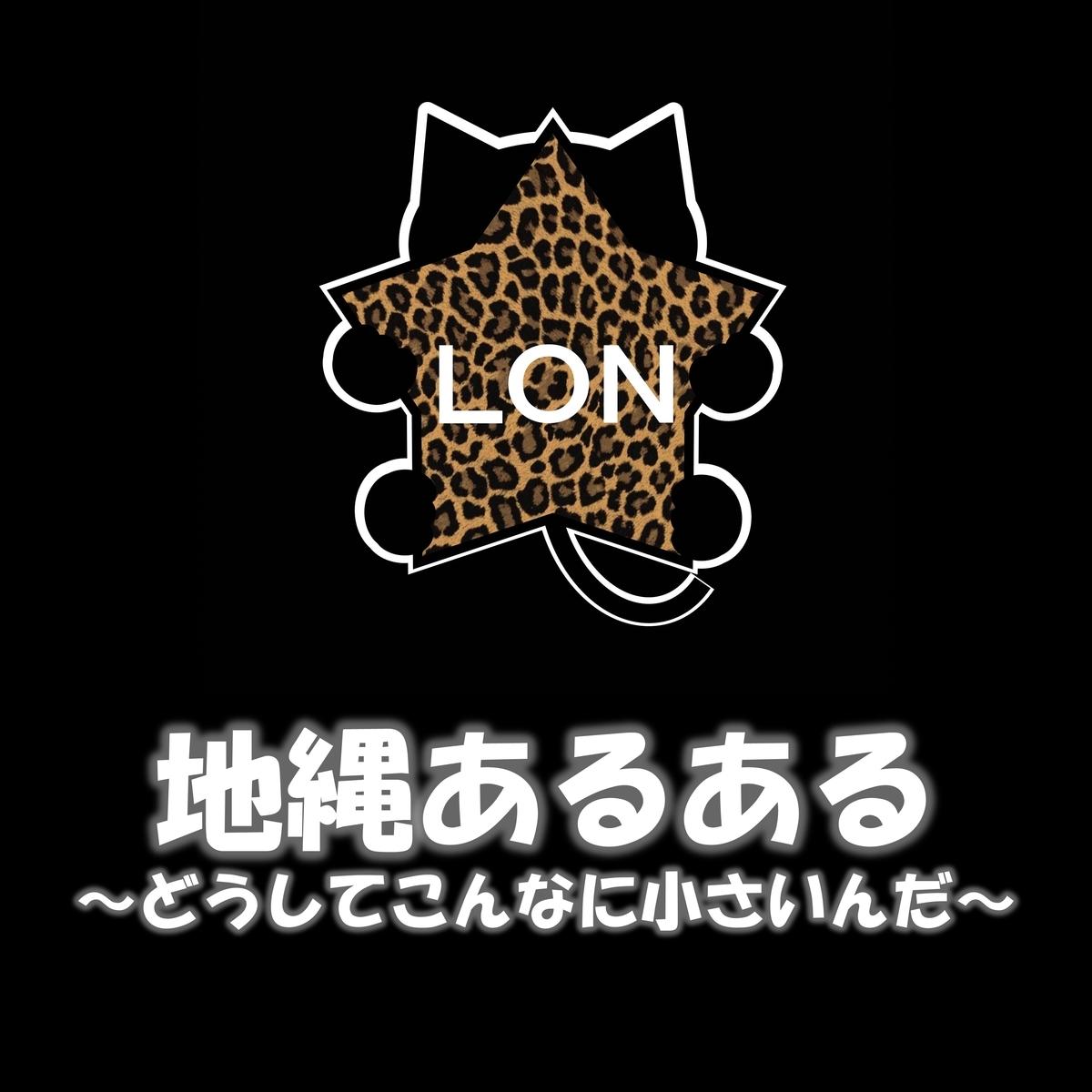 f:id:lon_blackcat:20201008234827j:plain