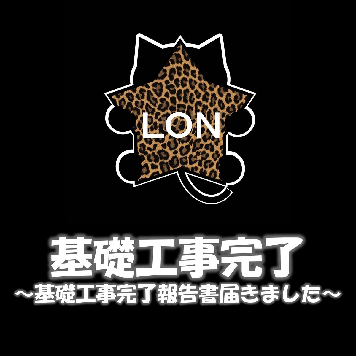 f:id:lon_blackcat:20201114235827j:plain