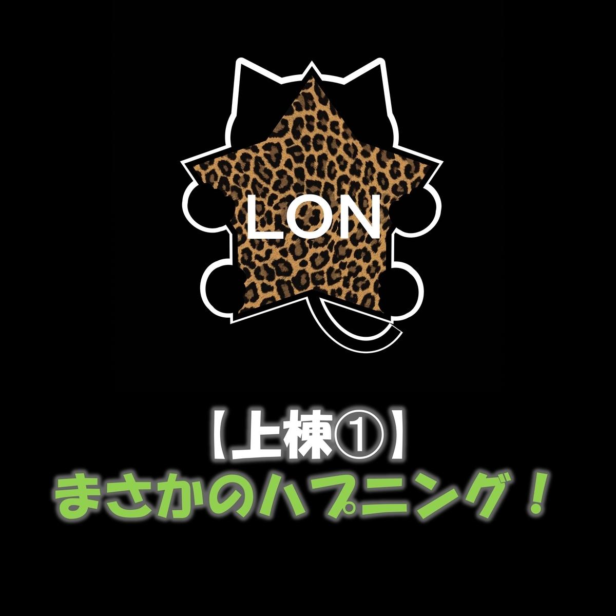 f:id:lon_blackcat:20201122002949j:plain