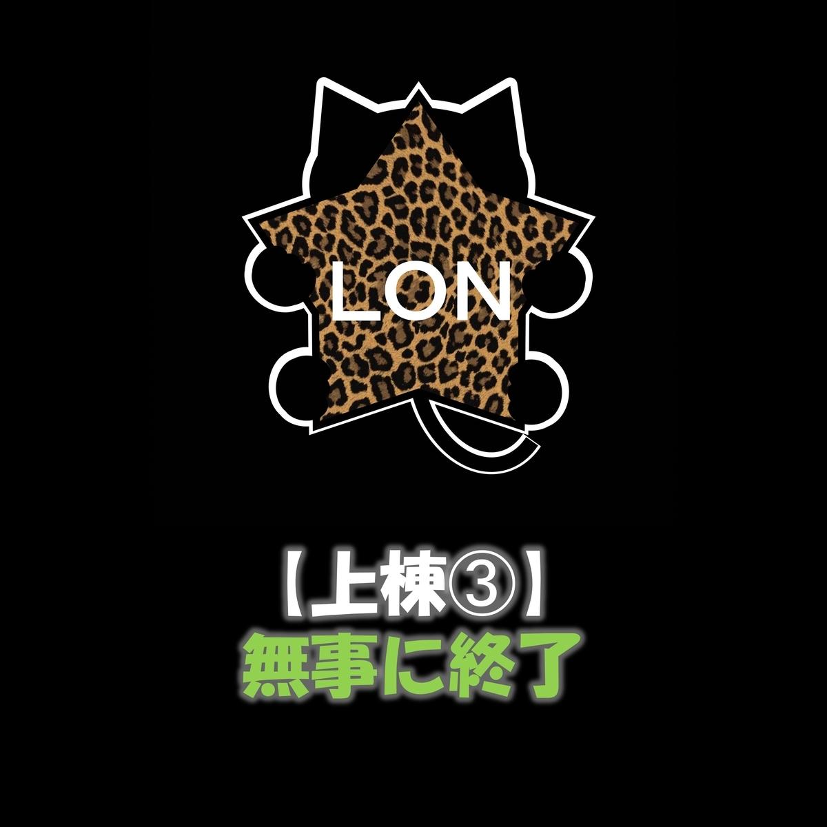 f:id:lon_blackcat:20201129160226j:plain