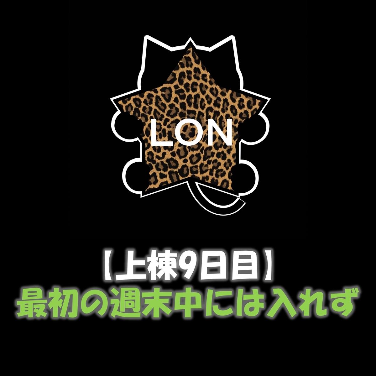 f:id:lon_blackcat:20201206154847j:plain