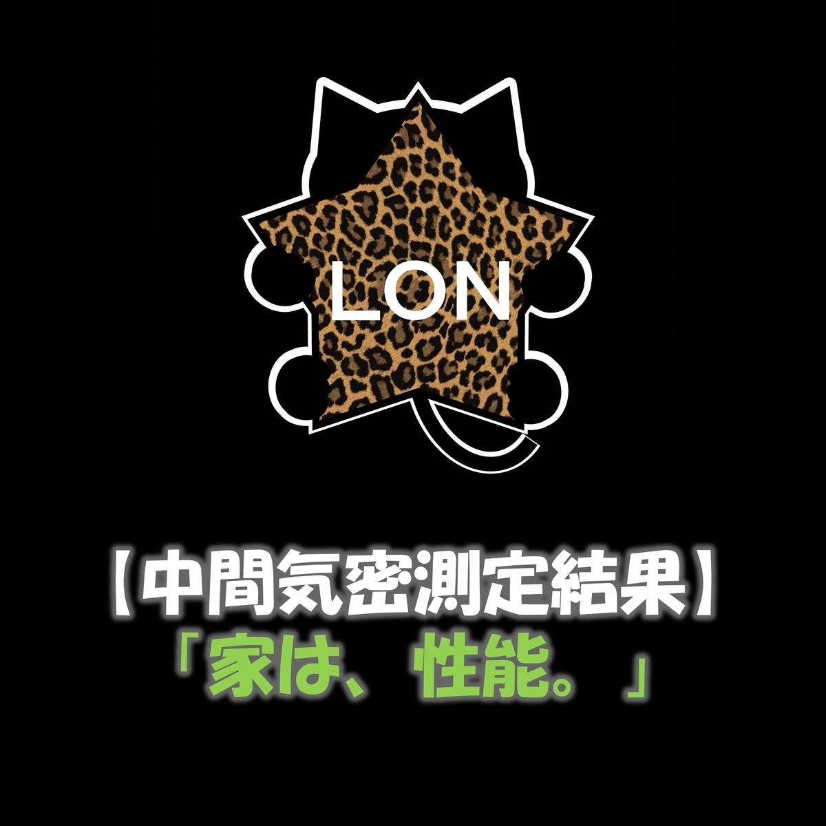 f:id:lon_blackcat:20201210094326j:plain