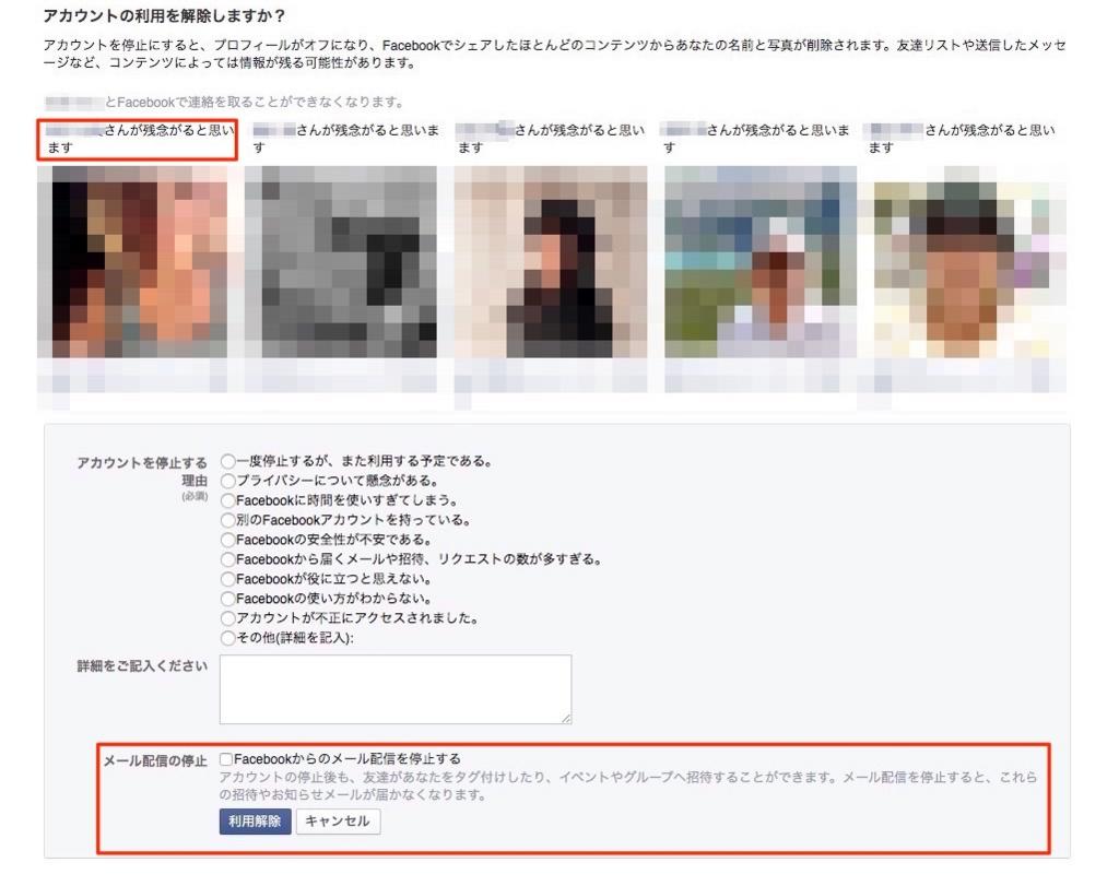 Facebookアカウント利用解除