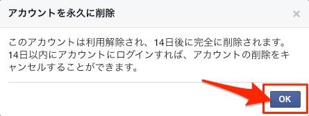 フェイスブック アカウント削除