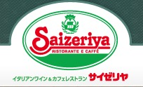 サイゼリヤ イタリアンワイン&カフェレストラン