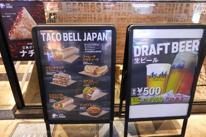 タコベル 渋谷